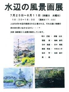 水辺の風景画展