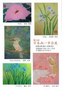 日本画一歩会展