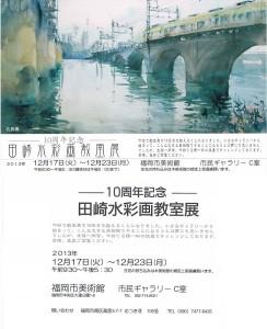 田崎水彩画教室展