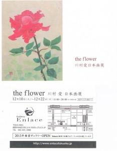 川村愛日本画展
