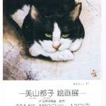 美山都子絵画展