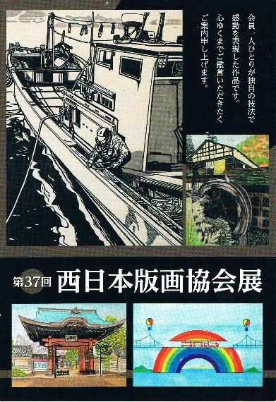 西日本版画協会
