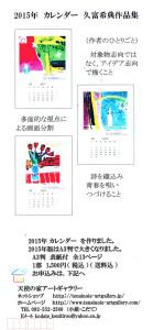 久富先生カレンダー
