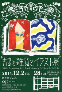 古書と雑貨とイラスト展