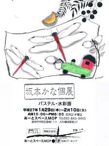 坂本かな個展2