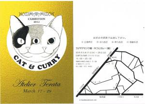 コジマアミゾク展・ネコとカレー