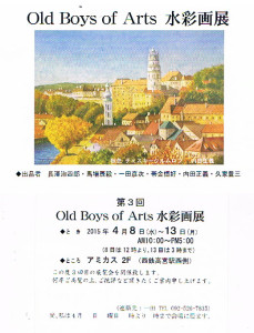 old boys of arts 水彩画