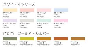 新色カラーチャート