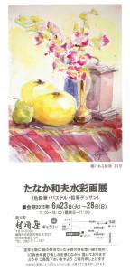 たなか和夫水彩画展