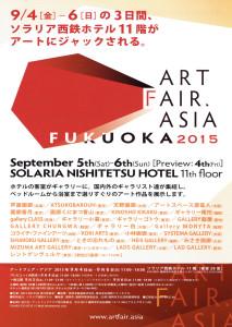 アートフェア―フクオカ2015